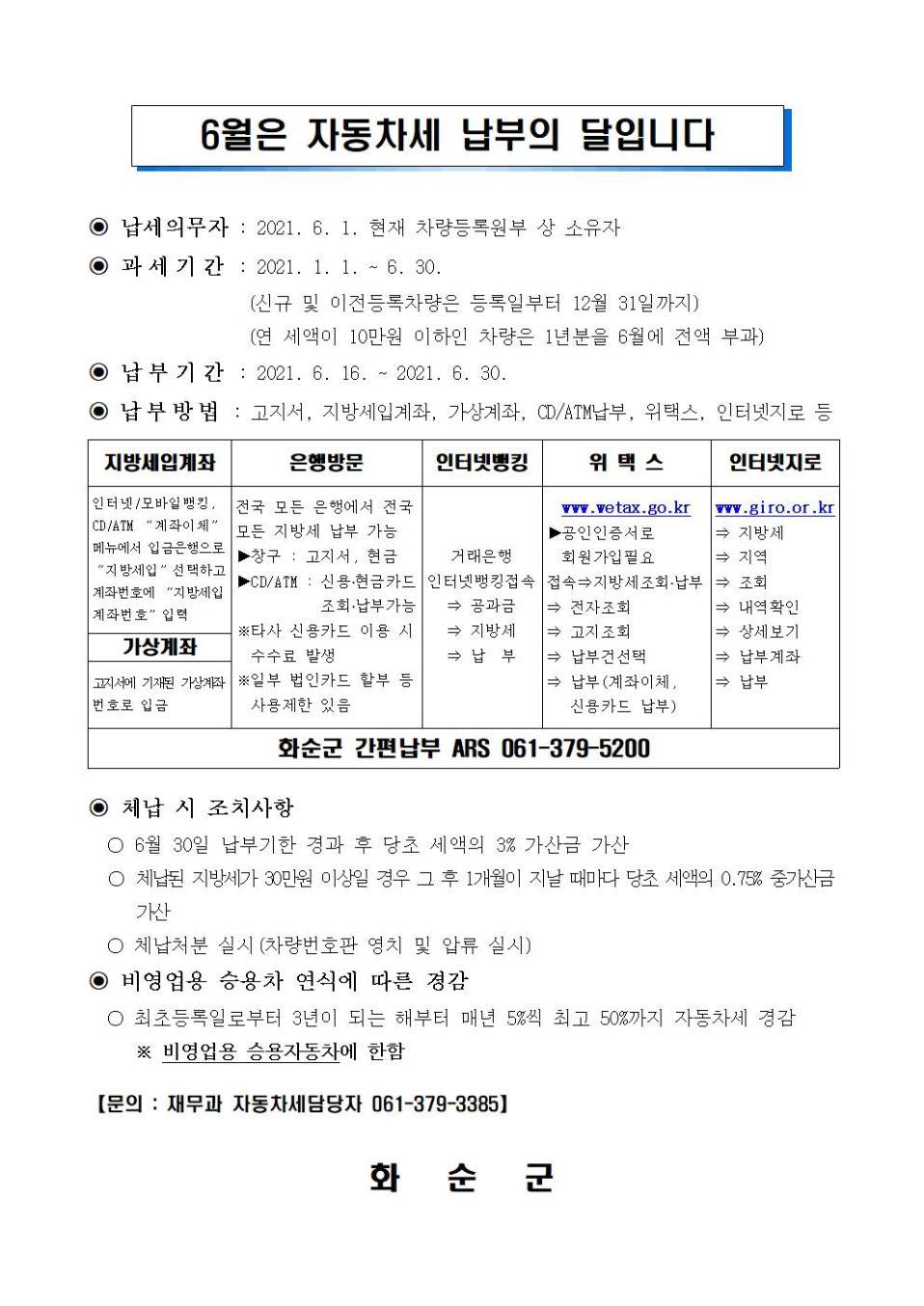 자동차세 납부 홍보문