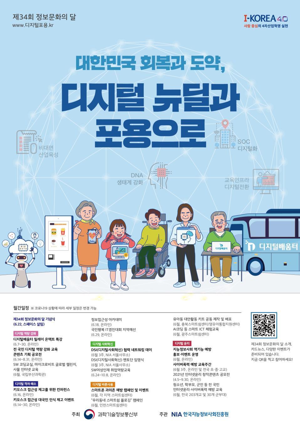 정보문화의 달 포스터