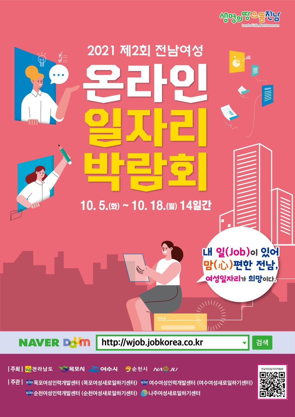 전남 여성 온라인 박람회