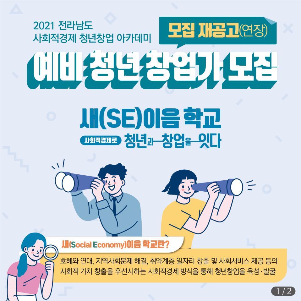 청년창업 아카데미 안내_1